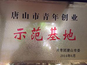 唐山市青年创业示范基地