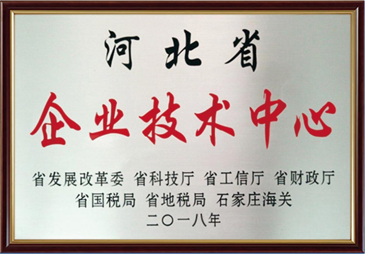 河北省企業技術中心